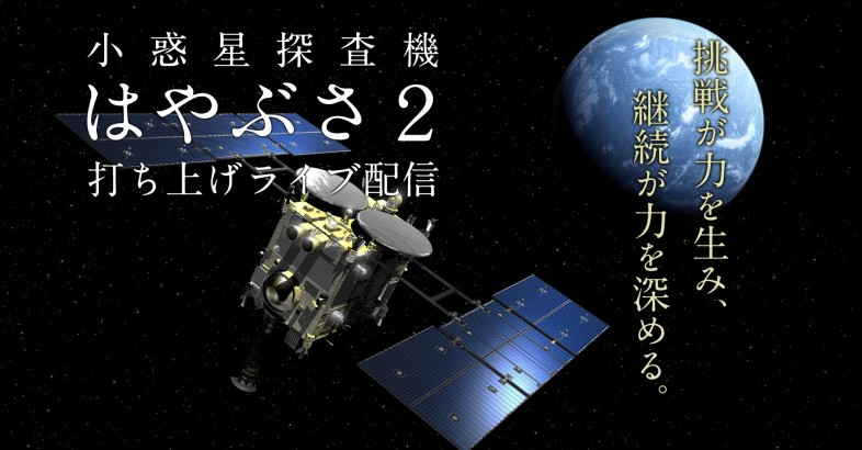 #Hayabusa2 Launch